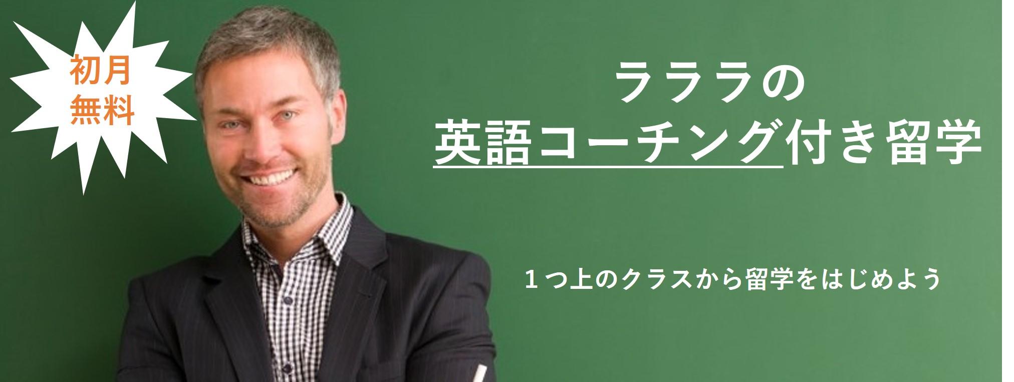英語コーチング付き留学