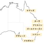 207621c08fc58aa23de069ea29a28834 e1564881440851 - 8つの都市から選ぶ!オーストラリア留学でオススメの語学学校38選!