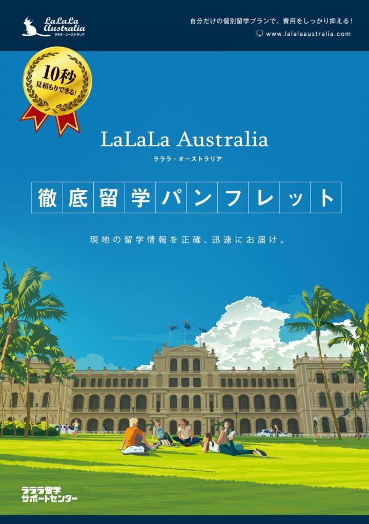 panf 1P 720x1024 - オーストラリア留学パンフレット